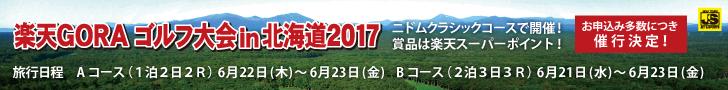 楽天GORA ゴルフ大会 in 北海道2017 開催!